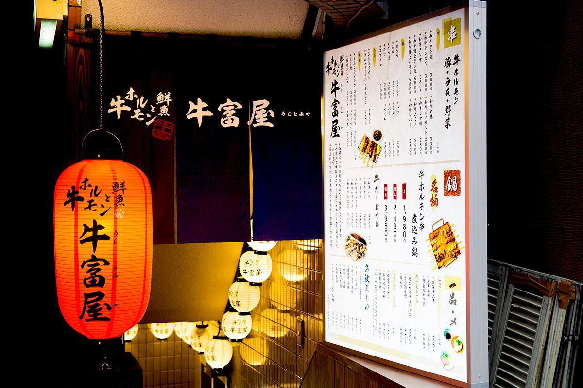 石垣牛希少ホルモンと鮮魚を食べられる和食居酒屋 | c